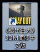 3DM漢化組《 逃出生天 A Way Out 》內核漢化 v1.0_教學圖006.png