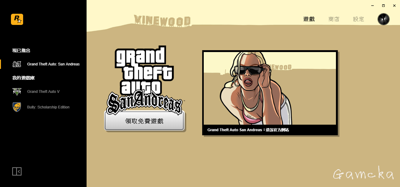 Rockstar Games Launcher_免費領取經典之作 Grand Theft Auto San Andreas PC 版_Gamcka.png