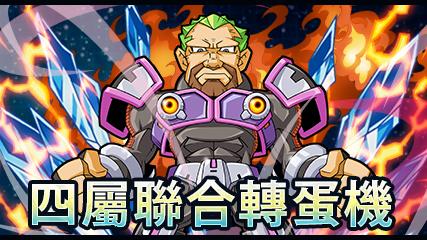GetampedX_主題轉蛋機『四屬聯合』_Gamcka.jpg