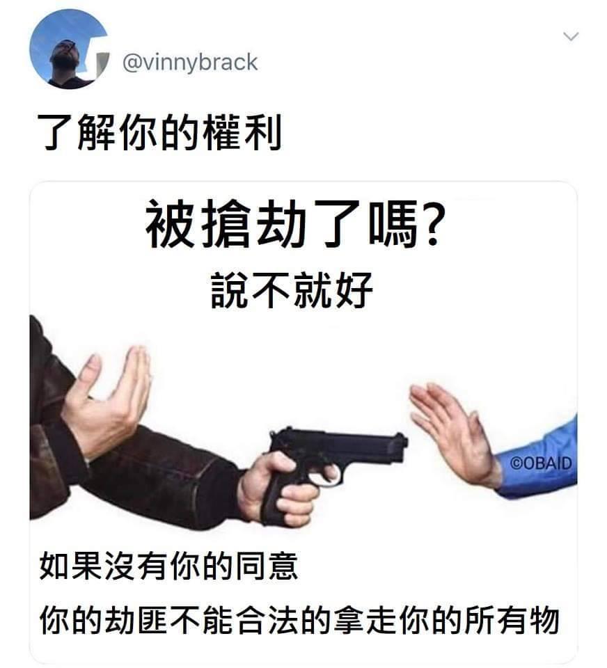 如果被搶劫的話,該怎麼辦?www.Gamcka.com.jpg