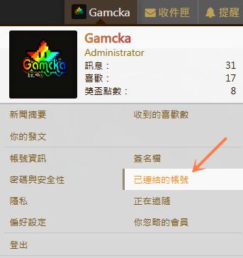 升級為Discord Gamcka會員身分組_01.png
