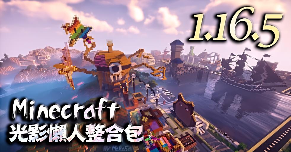 當個創世神 Minecraft 【1.16.5】 光影懶人模組整合包 ( 可用在多人伺服器 ) by MakaSa.jpg