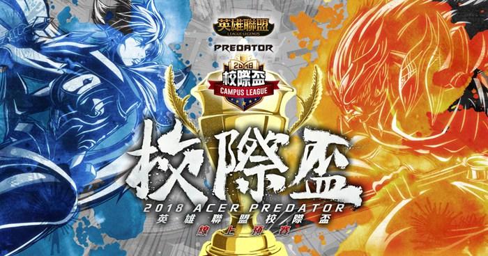 2018 Acer Predator 英雄聯盟校際盃賽制及時程說明.jpg