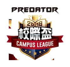 2018 Acer Predator 英雄聯盟校際盃LOGO_title.png